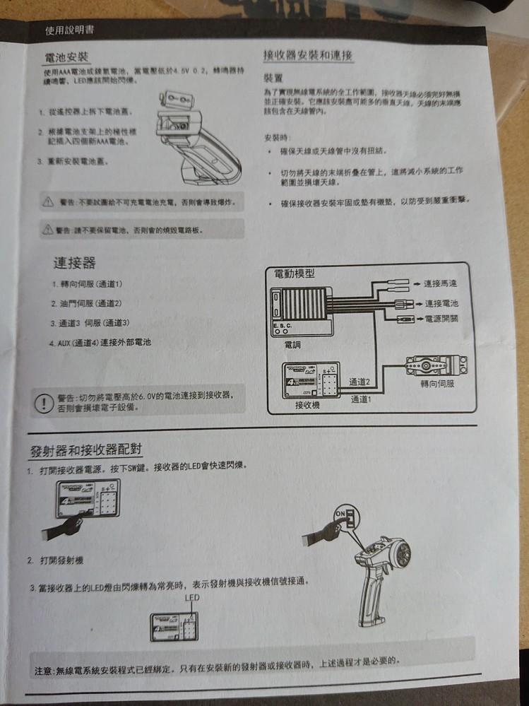 中国語の翻訳について 中国製フロポを購入しましたが取説が読めません。中国語に詳しい方がおりましたら、フロポと受信機のペアリング部分方法を翻訳お願いいたします。