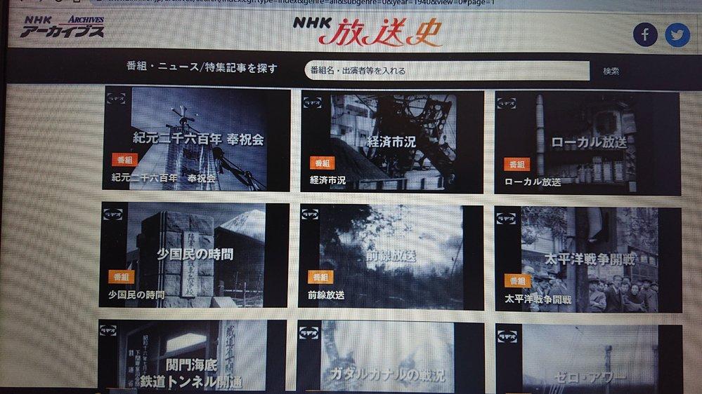 日本のテレビ放送開始は1953年ですよね? NHKアーカイブスを観ていたら、それ以前の1920年代の映像が出てきました。 太平洋戦争中のものもありました。 これらはどのように公開されていたもの...