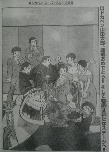「ドカベン」で山田・岩鬼・里中・殿馬は結婚したのですが、三太郎は終始独身だったのでしょうか? 山田:2011年オフに保育士の木之内彩子と結婚(下記画像) 岩鬼:2008年シーズン中に夏子と結婚 里中:2006年オフにサチ子にプロポーズし、2008年オフに入籍 殿馬:2006年オフにマドンナと結婚