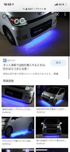 この下の青いLEDテープライトって付けてたら車検通りますか?
