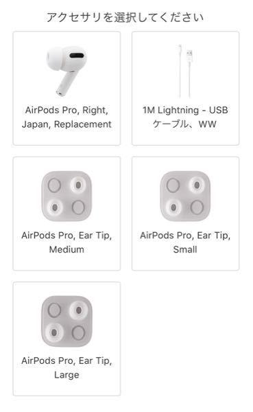 AirPodsの左耳を無くしたんですが、Appleで交換品の注文をしようと思っています。 ですが、写真のように交換するアクセサリの選択の所に左耳が出てきません。 何故でしょうか…分かるかたいましたら教えてください。