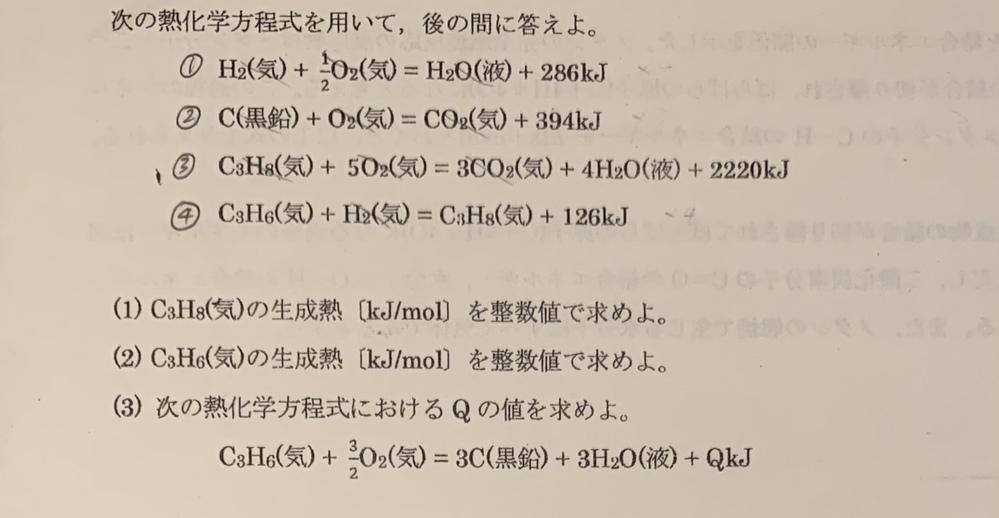 この問題の(2)と(3)が分かりません。 エネルギー図を使う場合にはどう書けばよいのでしょうか。