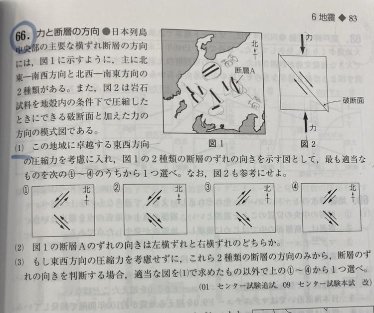 地学基礎が全く分かりません。 次の問題の(1)(2)教えていただけないでしょうか?