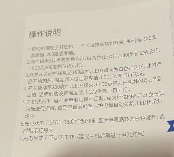 中国語を日本語にしてください。ほんとにお願いします、