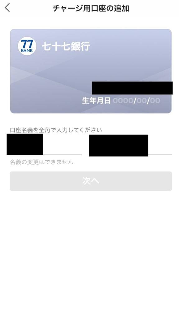 PayPay銀行口座登録 地方銀行の「七十七銀行」を登録ようとしたら、画像のところから先へ進めません。 本人確認済みです。対応していないならこの画面にも進めないと思いますので、困惑していました。 ご存知の方ご教示頂けるとありがたいです。
