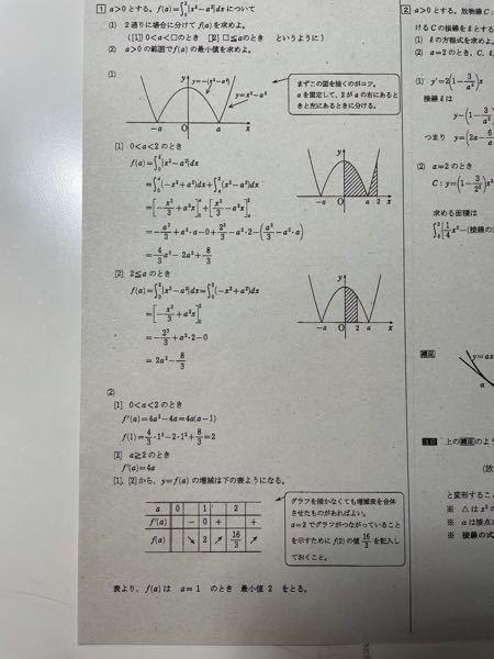 高校三年生、数学IIの範囲です! (2)が分かりません。何を表す増減表ですか。『a=2でグラフがつながってる』とはどういう事ですか。解説お願いします(泣)