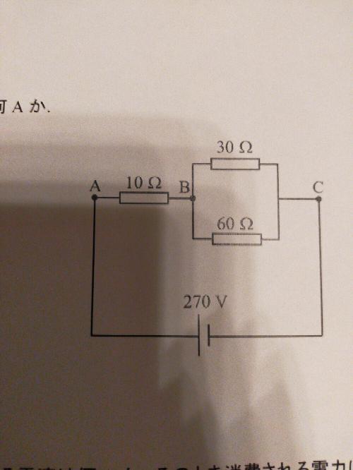 この物理の問題を教えて下さい。 1:図に示す回路において、次の問に答えよ。 (a)BC間の合成抵抗R(BC)は何Ωか。 (b)AC間の合成抵抗Rは何Ωか。 (c)AC間を流れる電流Iは何Aか。 (d)BC間の電圧V(BC)は何Vか。 (e)30Ωと60Ωを流れる電流はそれぞれ何Aか。