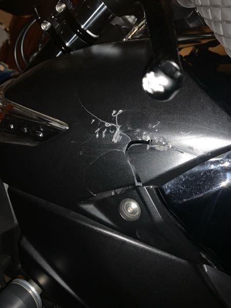 GSR400で立ちゴケをしてサイドカウル(?)がバキバキに割れました。 ここのパーツだけって売ってないですよね。。 どうしたら見窄らしくない見た目になりますかね。 萎えたぜ。。