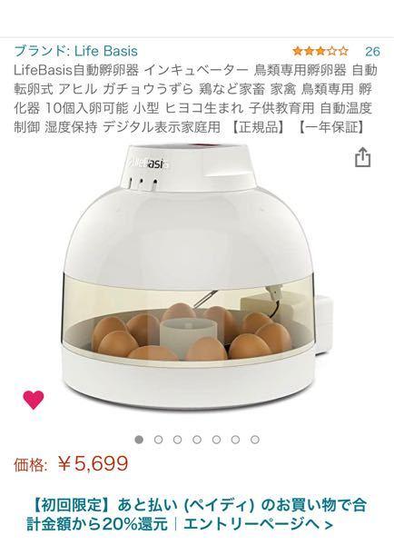 この孵卵器でヒメウズラの孵化をしています。自動湿度調整があると書いてありました。 今四日目なのですが湿度が40~50%しかありません。 孵化前になったら湿度を80%に保たなければいけないと書いて...