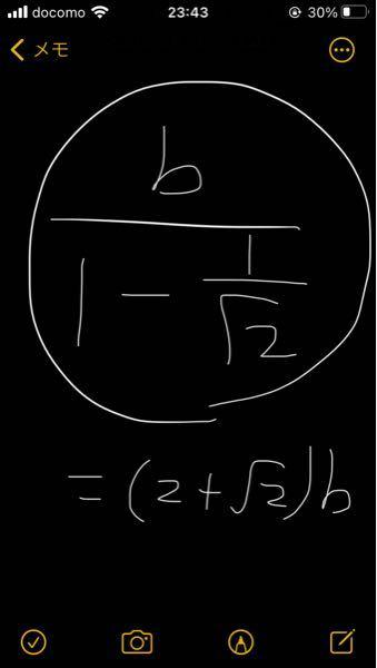 数学の問題で計算方法が分かりません、誰か教えてください。丸の中が計算でその下が答えです