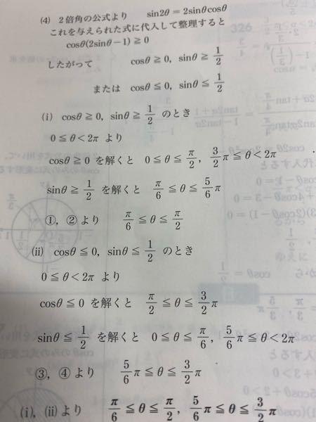 高校数学 高2 数学Ⅱについての質問です sin2θ≧cosθ という問題の解説なのですが はじめに cosθ≧0,sinθ≧1/2 または cosθ≦0,sinθ≦1/2 と場合分けがされていますが、何故このような場合分けをしているのでしょうか? どなたか教えていただけると幸いです。 図などあれば理解がしやすいです。 回答よろしくお願いします。
