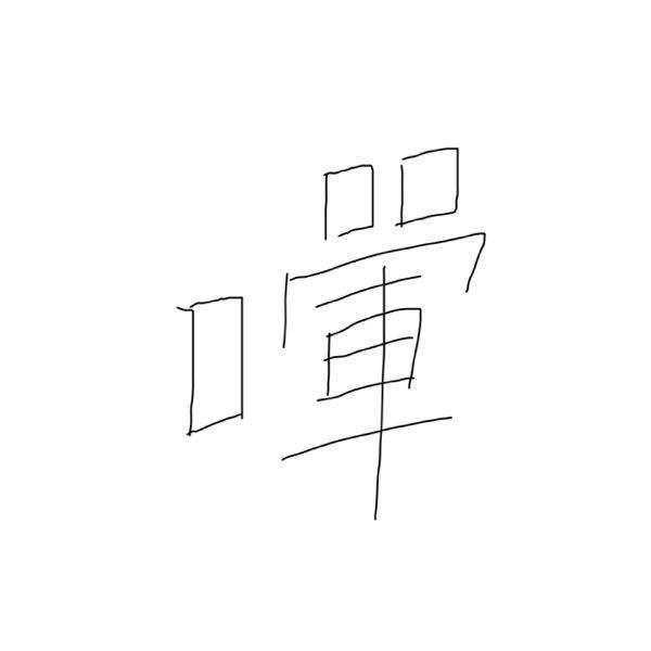 こんな雰囲気の漢字を見たのですが、読み方が分かりません。ご存知の方教えてください。字自体が間違ってる可能性があります。