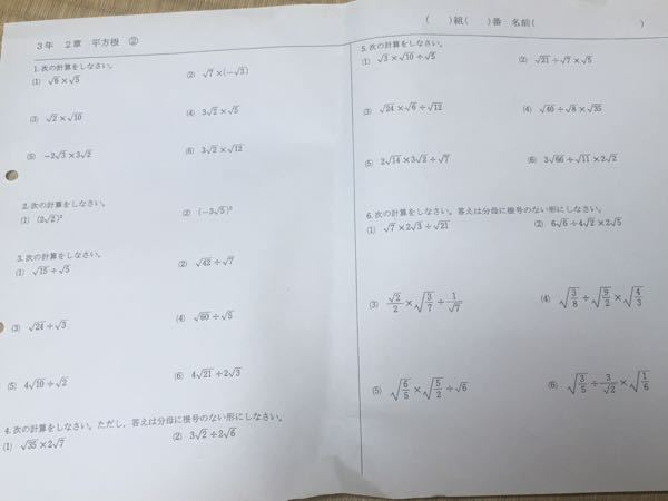 中3数学 平方根 コロナで休校中で教科書見てもよくわからないので答え教えてください 明日提出です!