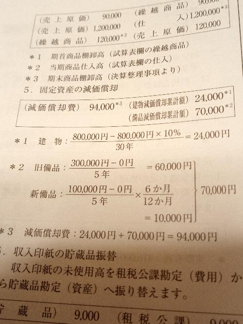 簿記について。 なぜ12分の6(半年分)が出てくるのですか? 問題には半年が出てきていません。 建物について耐用年数30年,残存価値は所得原価の 10%の定額法。備品について耐用年数5年,残存価値0で減価償却を行う。なお、期中所得の備品については、月割計算とする。
