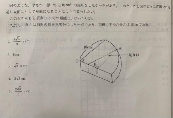 なぜ、△OBAの面積が扇形OCDの面積の1/6なのでしょうか?