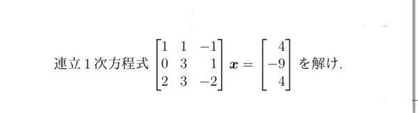 代数学 連立1次方程式についてです。 この問題を「掃き出し法」で解説と解答を教えて頂けないでしょうか。