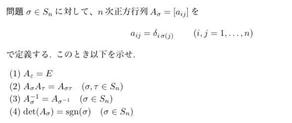 大学の数学です。行列の問題です。お願いします。