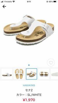 父の日68歳の父に散歩サンダルを買ってあげたいのですが、疲れにくいビーサン型のおすすめないですか? 今まではホーキンスの画像のようなの履いてました。 ネットか店舗で買いたいです。宜しくお願いします。