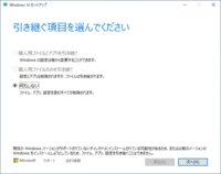 Windows10 21H2を展開しています。 MS公式より、21H2のISOファイルをマウントしsetup.exeや 更新アシスタントからのアップデートを試みていますが、 富士通のノートPCなどで、画像のように「なにもしない」になってしまい、アップデートができません。 できれば展開したいので、ISOファイルからアップデートしたいのですが 現在問題なく実行できるのでしょうか?