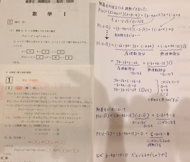 数Ⅰ 整式の問題 画像の左上半分が問題、左下半分が解答で、お聞きしたいことは画像の右半分です。 有理数部分=0, 無理数部分=0になるならわかるんですが、 なぜxの係数(b-4a+15)が0になるといえるのでしょうか? (x=-2-√3を代入したとき、p(-2-√3)=0になることは理解できるんですが、 xの係数が0になる理由がわかりません...) 追伸 先ほど同じ問題でご丁寧にご回答いただいたみなさまに感謝します。yahoo知恵袋を使うのが久しぶりで、お礼のお返事をせずにベストアンサーを押して、お礼が言えないままになってごめんなさい。