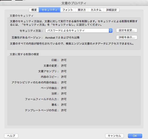 PDFのセキュリティ設定についての質問です。 パスワードを設定して、 印刷のみ許可する(その他は全部許可しない) という設定にすることは可能ですか? MACのAdobeAcrobatで作業しています。 分かる方がいらっしゃいましたら 教えていただけるとありがたいです。 よろしくお願いします。