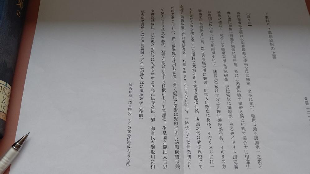 高島秋帆の洋砲採用の建議の書状を 返り点と現代語訳する課題が出てるのですがなかなか出来なくて困っています。 助けてください! ⚠期限が今週末となっています