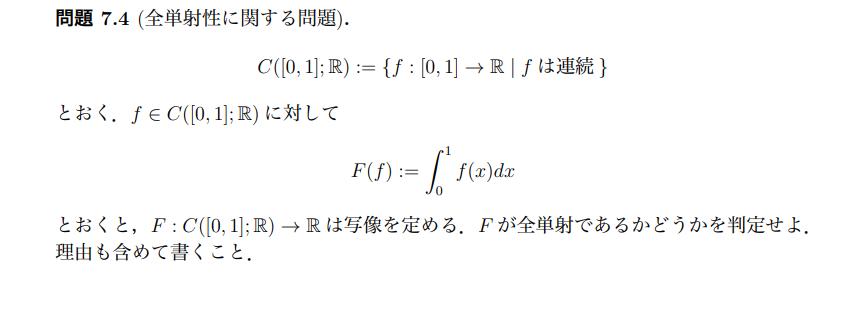 集合と位相の問題です。この問題の証明を教えてください。