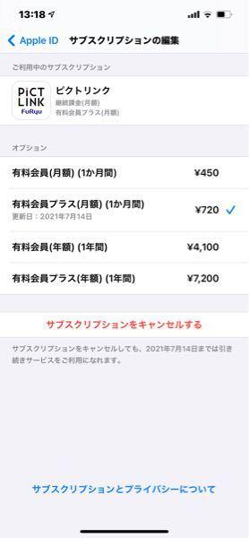 これって月720円だけ払えばいいんですよね?