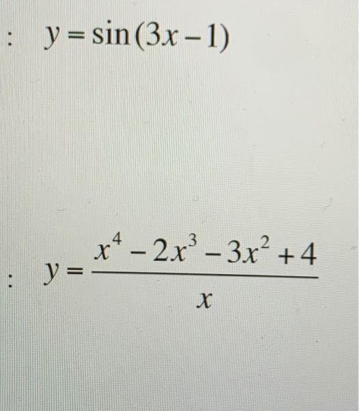 数学の微分の計算です。分かる方、回答お願いします。 途中式も書いて頂けると嬉しいです。 よろしくお願い致します。