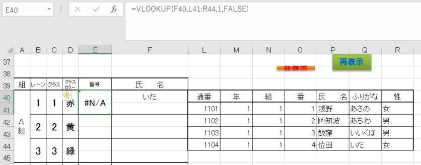 エクセルの数式についてです。 画像のように、エラーになります。 1104 と出る予定でした。 なぜでしょう。。 色々あって数式が入った名前から番号を探したいんです。 よろしくお願いします!