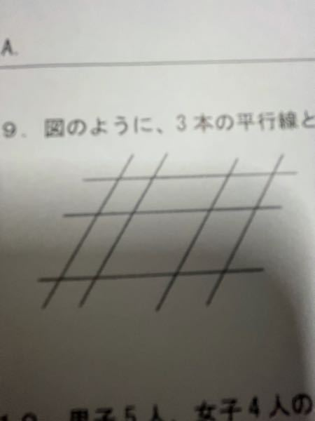図のように3本の平行線とそれらに交わる4本の平行線がある。この図の中に平行四辺形は何個あるか。 途中計算と答えを教えていただけますか 宜しくお願い致します。
