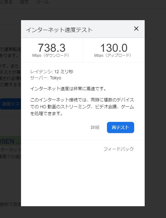 インターネットのスピードテストですが、下りが700以上 出ましたが 速いほうなのでしょうか?