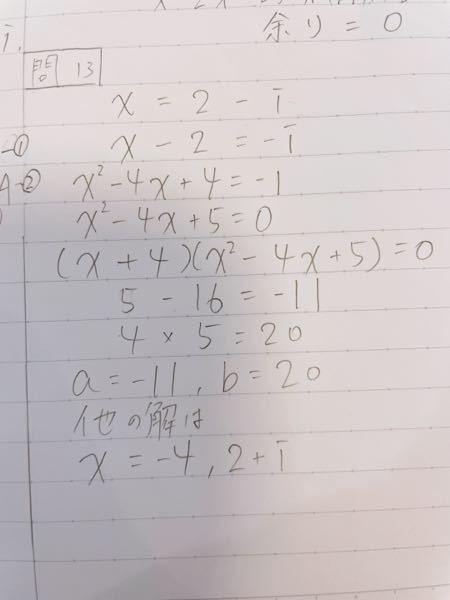 高校1年.数学 この問題の答えが合いません。やり方を教えてください… 【問題】 x=2-iが方程式x³+ax²+bx-5=0の解であるとき、実数a.bの値と他の解を求めよ。