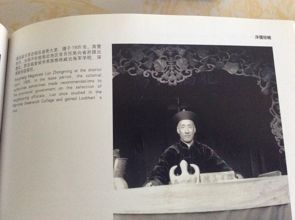 Rongcheng Magistrate Luo Zhongming at the district court, 1905. In the lease period, the colonial authorities sometimes made recommendations to the provincial government on the selection of neighbouring officials. Luo once studied in the Maritime Greenwich College and gained Lockhart's trust.この文章を日本語で翻訳して欲しいです、宜しくお願いします。