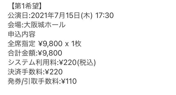 乃木坂46の大阪ホールのライブのチケットを抽選で申し込んだのですが画面に1枚と表示されているのですがこれは友達の分も申し込まれていますか? 一応チケット申し込みを2枚にした記憶はあるのですが不安なのでわかる方教えてください!
