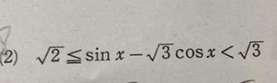 数Ⅱ 不等式 解き方を教えてください! 0≦x<2π の範囲です。