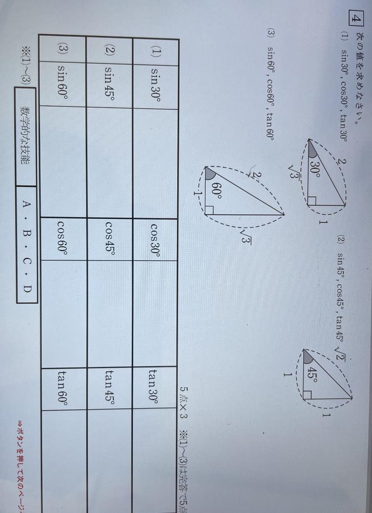 数学の問題です!解答をください!