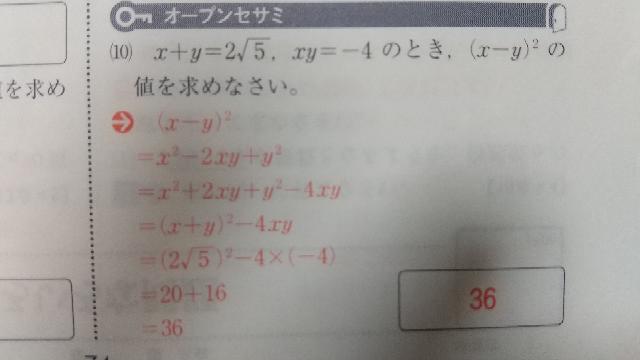 =の2個目の-4xyはどこからきたのですか?