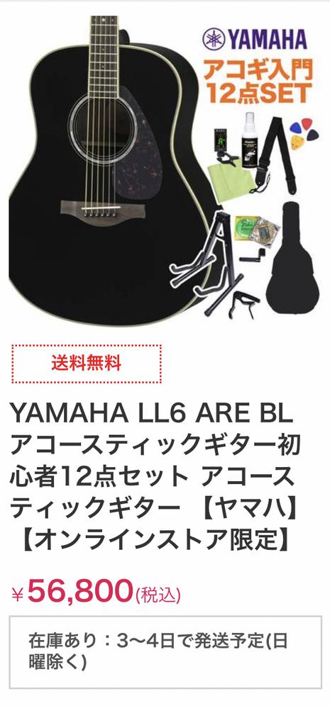 弾き語りでギターを始めたいのですが、初心者なので沢山道具がいると思ってこの初心者セットを買おうと思っているのですが、 ここに載ってあるもの以外で必要なものって何ですか?初心者ならこのぐらいのもので大丈夫ですよね?