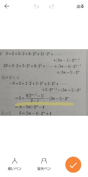 至急!! 数学Bの問題です。 黄色の線が引いてあるところの計算の仕方が分かりません。 教えてください!