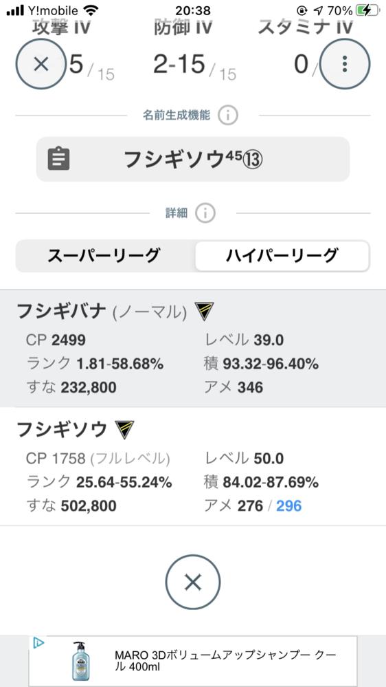 ポケモンGOアプリ、pokegenieの見方についての質問です 初めてこのアプリを使っているのですが、例えば画像のようなフシギバナのランクなのですが、1.81〜58.68% と出ています。かなり数字のひらきが大きいように感じるのですが、このフシギバナの個体値普通なのか最悪なのか何になるのでしょうか