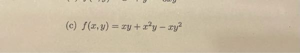 数学の2変数関数の極値の問題です。 解き方と答えを教えてください。 よろしくお願いします!