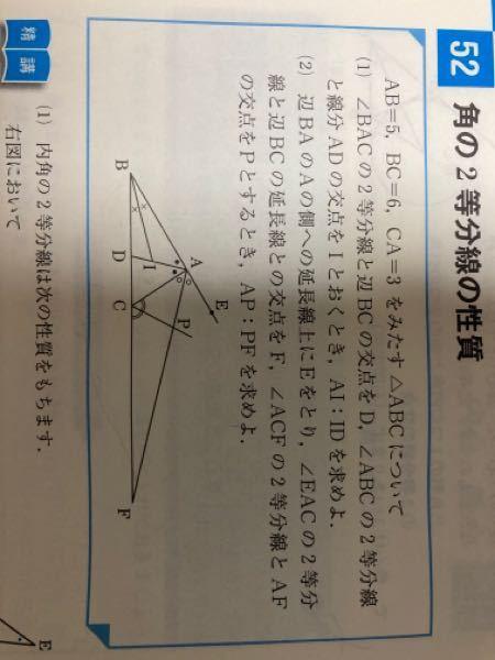 写真は、数学Aの角の2等分線の性質の問題です。 この問題の(1)の解答なのですが、 BD:DC=AB:AC=5:3 よって、BD=6×5/8=15/4 AI:ID=BA:BD=5:4/15=4:3 とあります。4:3という最終的な答えはどのようにして出てきているのでしょうか? その直前の5:15/4までは理解できました。