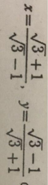 xとYをふたつとも有理化していただきたいです…何回やり直しても回答通りなりません!お願いします(>人<;)