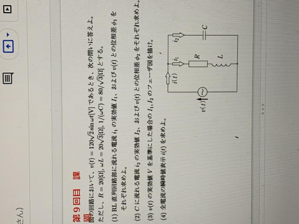 電気回路においての問題です。 こちらの問題教えていただきたいです。 お願いします。