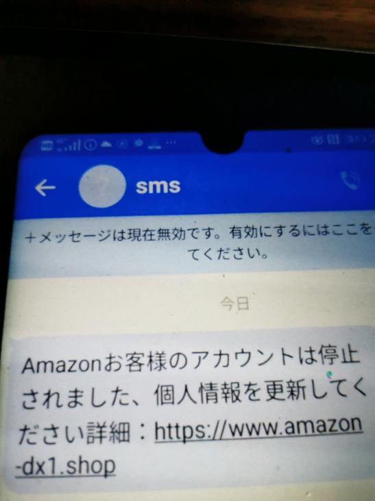 これは、Amazonからの本物のSNSで間違い無いでしょうか?よくAmazonと似た所から、アカウントの乗っ取りとか聞いた事はありますが、下のは大丈夫ですか?