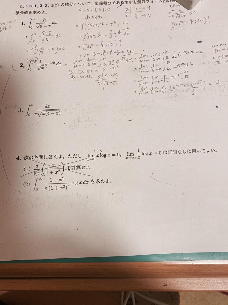 (3)と(4)の2の広義積分を解いて頂きたいです。 宜しくお願いします。