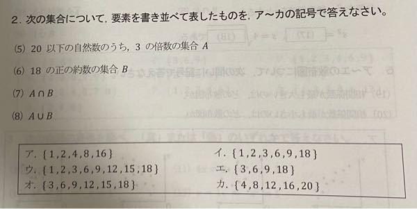 数学についてです。この問題の答えを教えてください。