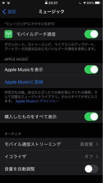先日Appleでロスレス機能が追加されたのですが、私の携帯にロスレス設定がなく、ロスレスでの音楽が聞けない状態にあります。 ちなみに使ってる機種はiPhoneⅩです。 ロスレスで音楽を聞きたいので解決策をお知りの方は教えて貰えないでしょうか? ちなみに下の写真はサブ機種のiPhone8なのですが、同じくロスレス設定が出てない状態にあります。