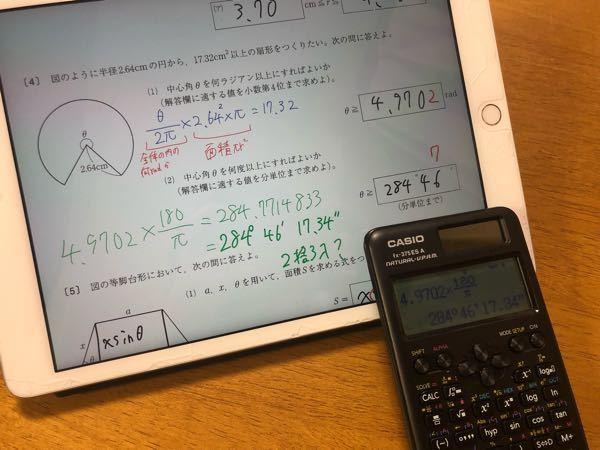 """第79回計算技術検定2級の応用〔4〕の問題です。 写真の通り(1)は分かったのですが、(2)の答えがどうして、くりあげして 287°47' になるかが分かりません。 DegとRadどちらで計算しても、右下の関数電卓通りの答えに なります。 秒""""は分'の60分の1なので、秒""""が30以上であればくりあげすると思うのですが、17.34""""なのにくりあげする理由は何ですか? 緑の文字の部分です。 よろしくお願い致します。"""